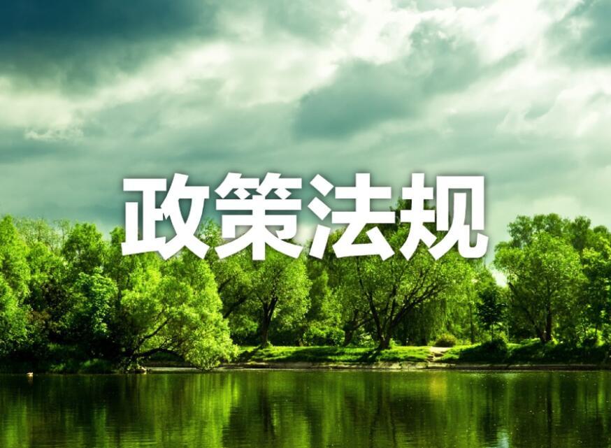 陕西省秦岭生态环境保护条例(2019年12月1日起施行)
