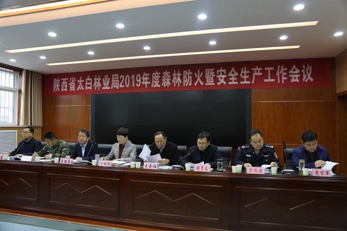 优德88 ios-W优德88博彩-w88win召开2019年森林防火暨安全生产工作会议