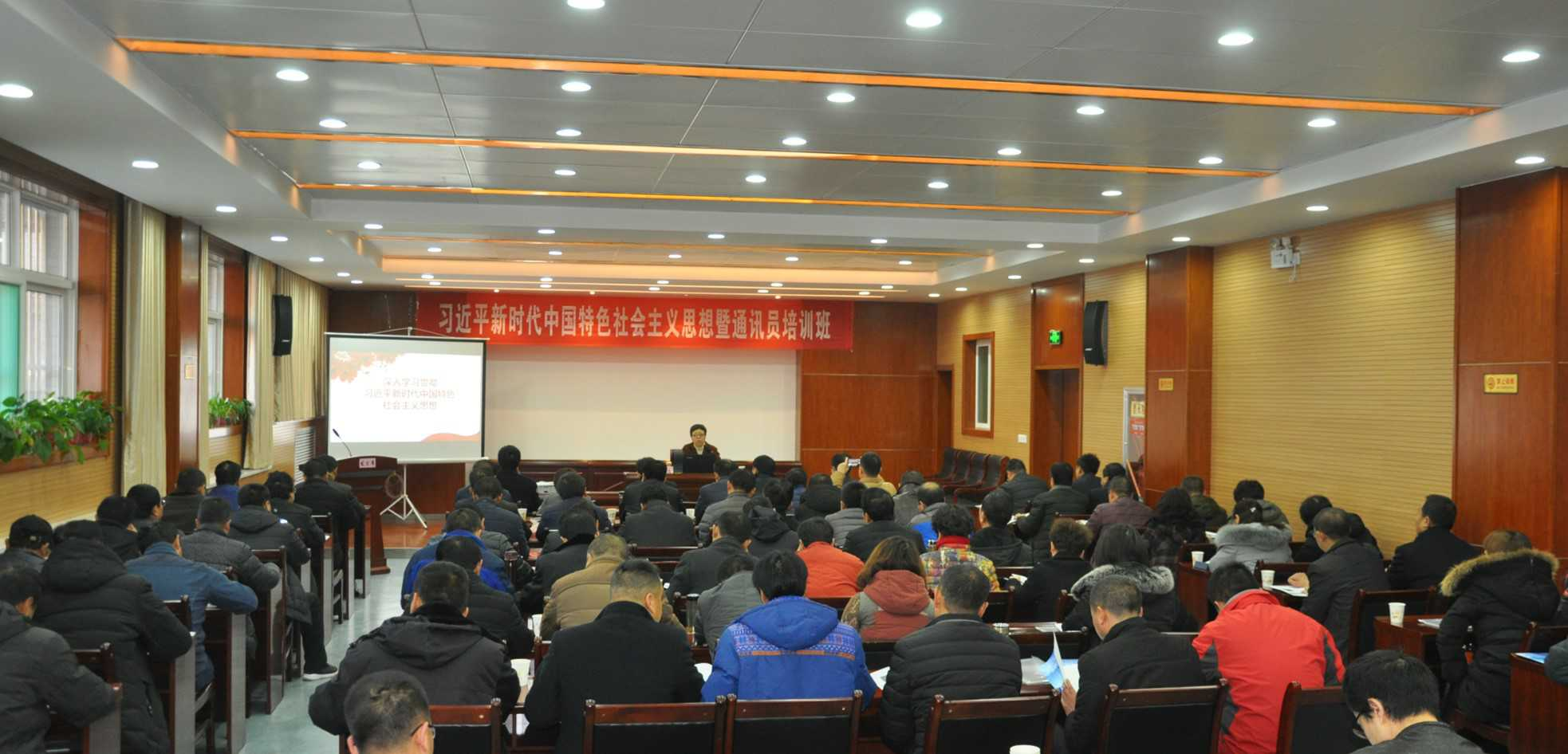 优德88 ios-W优德88博彩-w88win举办习近平新时代中国特色 社会主义思想培训班