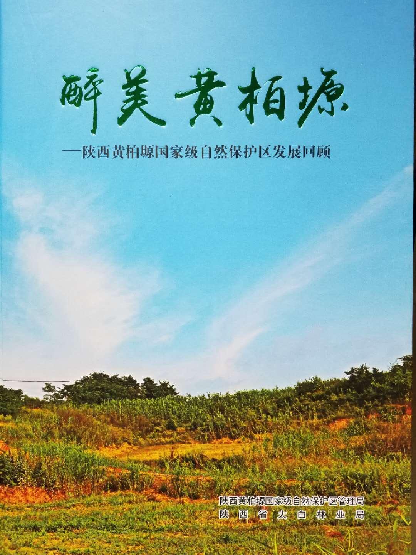 优德88 ios林业局制作完成 《醉美黄柏塬—陕西黄柏塬国家级自然保护区发展回顾》 宣传画册